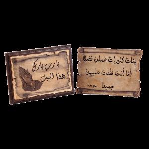 ايات على لوحة خشبية
