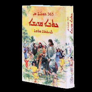 365قصة من الكتاب المقدس - سرياني