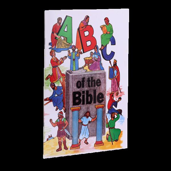 الحروف في الكتاب المقدس باللغة الانجليزية - تلوين