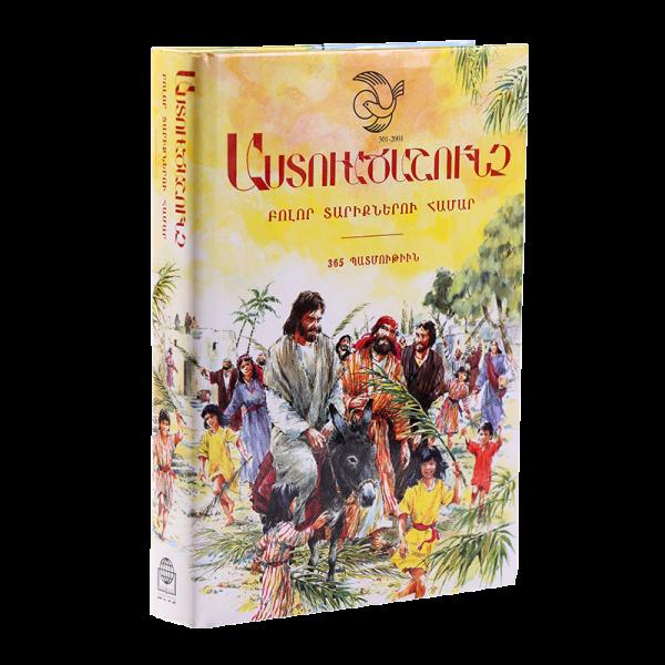 365قصة من الكتاب المقدس-ارمني