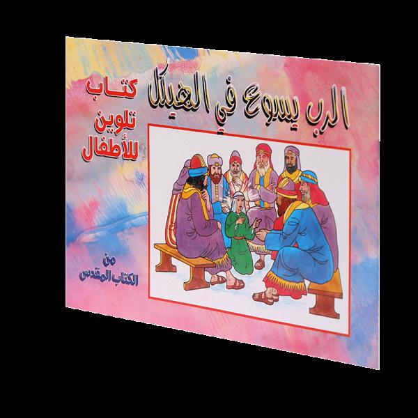 الرب يسوع في الهيكل - كتاب تلوين للاطفال من العهد الجديد