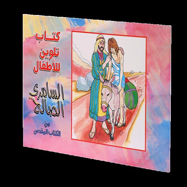 السامري الصالح - كتاب تلوين للاطفال من العهد الجديد