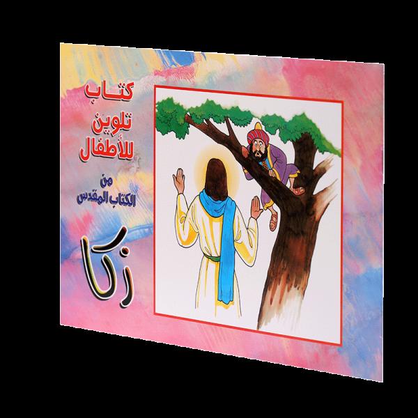 زكا - كتاب تلوين للاطفال من العهد الجديد