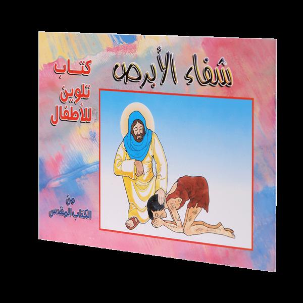 شفاء الابرص - كتاب تلوين للاطفال من العهد الجديد