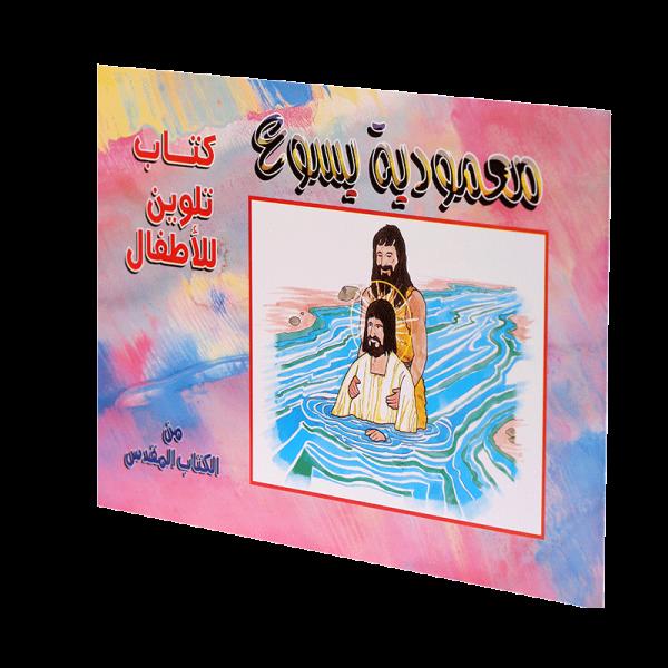 معمودية يسوع - كتاب تلوين للاطفال من العهد الجديد