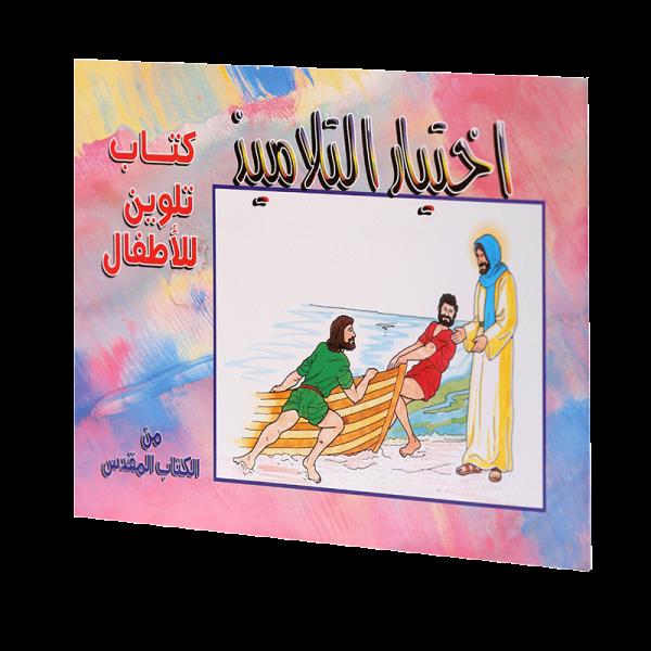 اختيار التلاميذ - كتاب تلوين للاطفال من العهد الجديد
