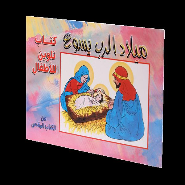 ميلاد الرب يسوع - كتاب تلوين للاطفال من العهد الجديد