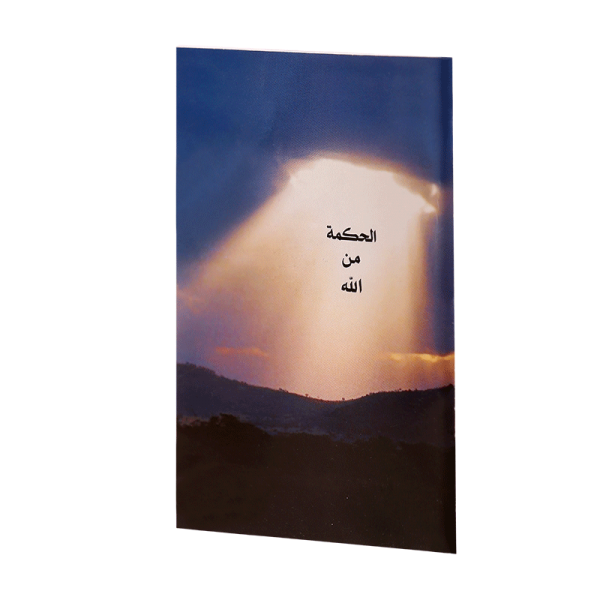 الحكمة من الله - نبذة