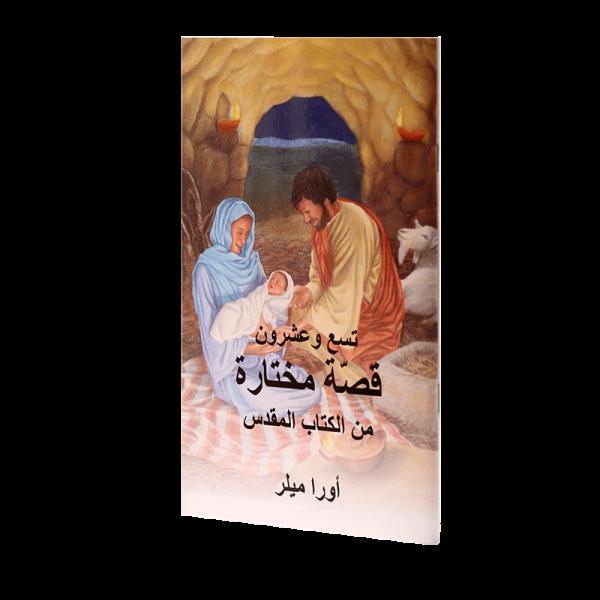 تسع وعشرون قصة مختارة من الكتاب المقدس