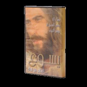 يسوع اعظم من نجار DVD - باللغة العربية