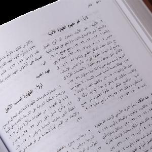 معجم اللاهوت الكتابي