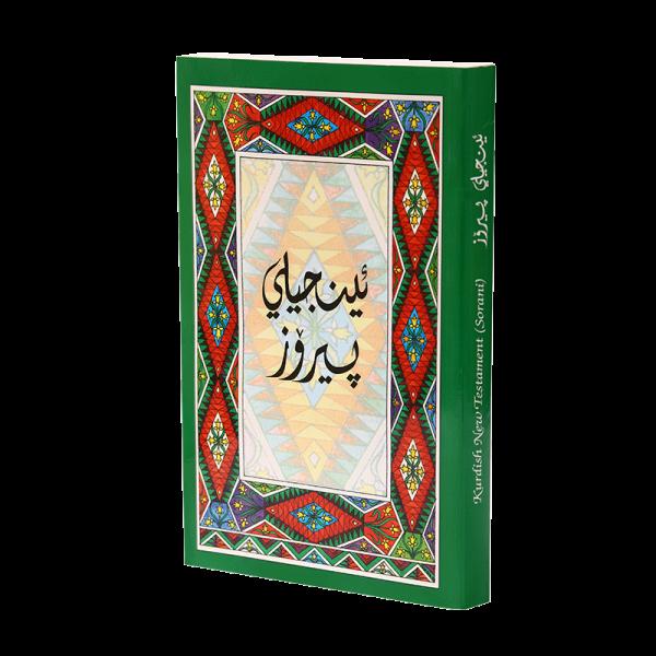 العهد الجديد باللغة الكردية