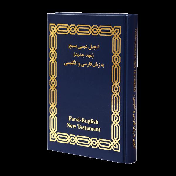 العهد الجديد باللغتين الانجليزية والفارسية TPV252