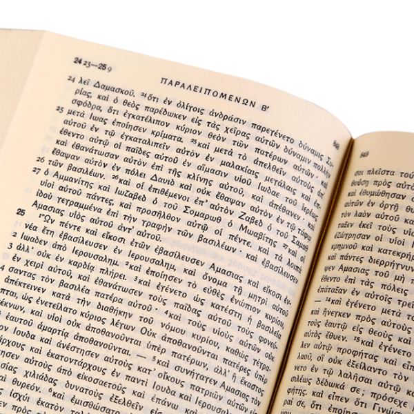 العهد القديم باللغة اليونانية 5119