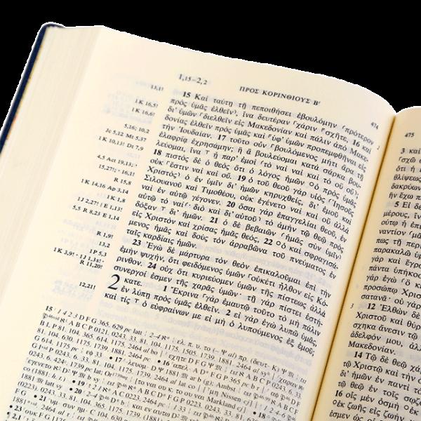 العهد الجديد باللغة اليونانية 5100