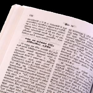 العهد الجديد باللغة السنهالية (السرلنكية)
