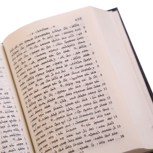 العهد الجديد والمزامير باللغة الاشورية 332