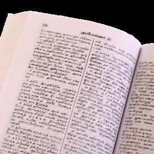 العهد الجديد بلغة التاميل (السرنلكية)