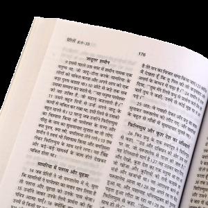 العهد الجديد باللغة الهندية - غلاف لين