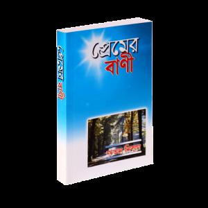 العهد الجديد باللغة البنغالية - غلاف لين