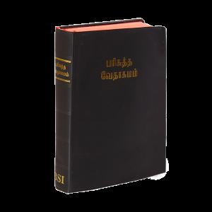 الكتاب المقدس بلغة التاميل (السرلنكية)