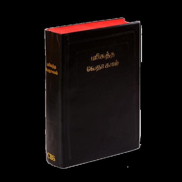 الكتاب المقدس بلغة التاميل (السرنلكية)