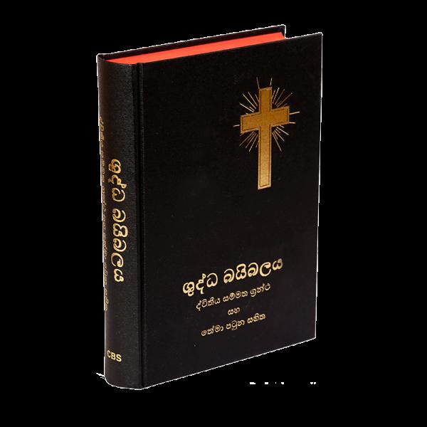 الكتاب المقدس باللغة السنهالية (السرلنكية) 63DC