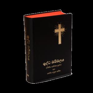 الكتاب المقدس باللغة السنهالية (السرلنكية) 42DC