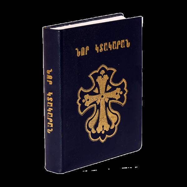 العهد الجديد باللغة الارمنية M232