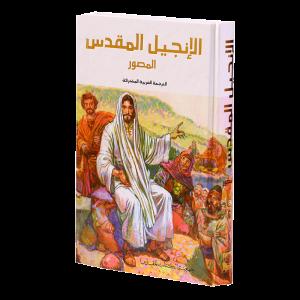 الانجيل المقدس المصور - لبنان