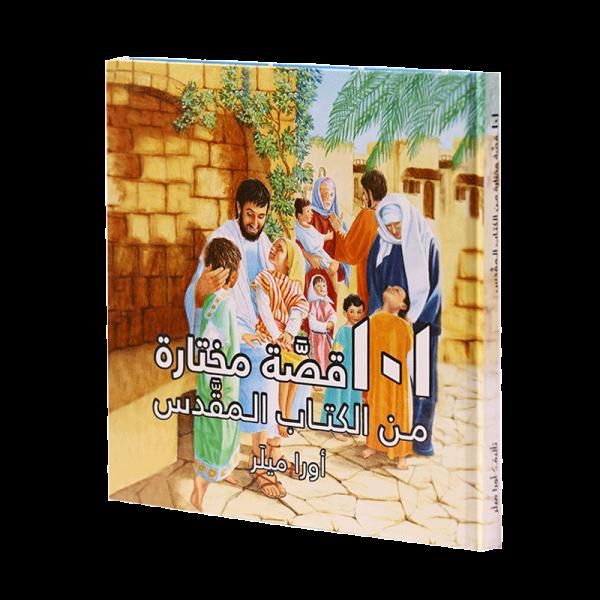 101قصة مختارة من الكتاب المقدس