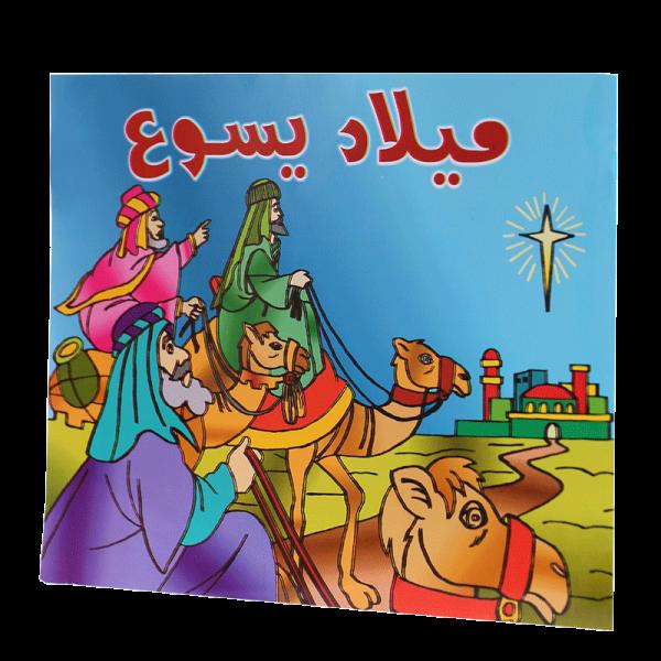 ميلاد يسوع - تلوين