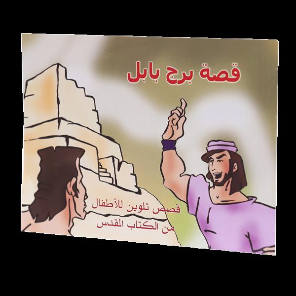 قصة برج بابل - كتاب تلوين  للاطفال من العهد القديم