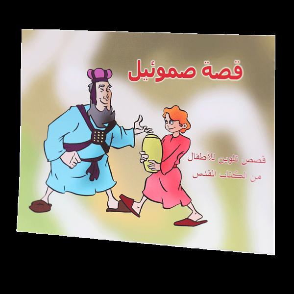 قصة صموئيل - كتاب تلوين  للاطفال من العهد القديم