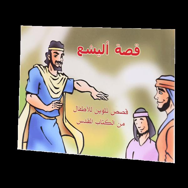 قصة اليشع - كتاب تلوين  للاطفال من العهد القديم