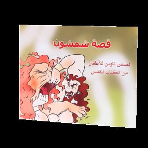 قصة شمشون - كتاب تلوين  للاطفال من العهد القديم