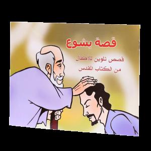 قصة يشوع - كتاب تلوين  للاطفال من العهد القديم