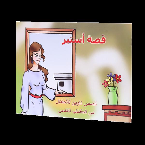 قصة استير - كتاب تلوين  للاطفال من العهد القديم