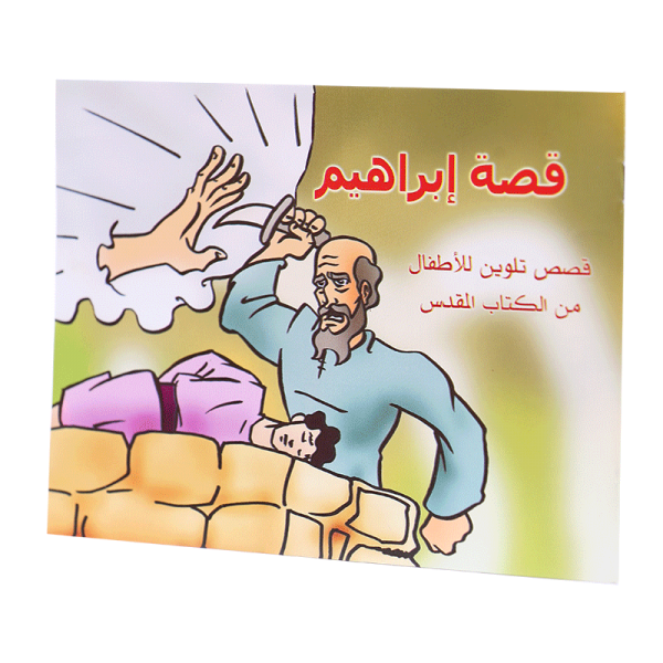 قصة ابراهيم - كتاب تلوين  للاطفال من العهد القديم
