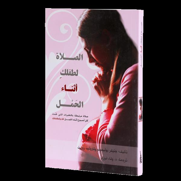 الصلاة لطفلك اثناء الحمل