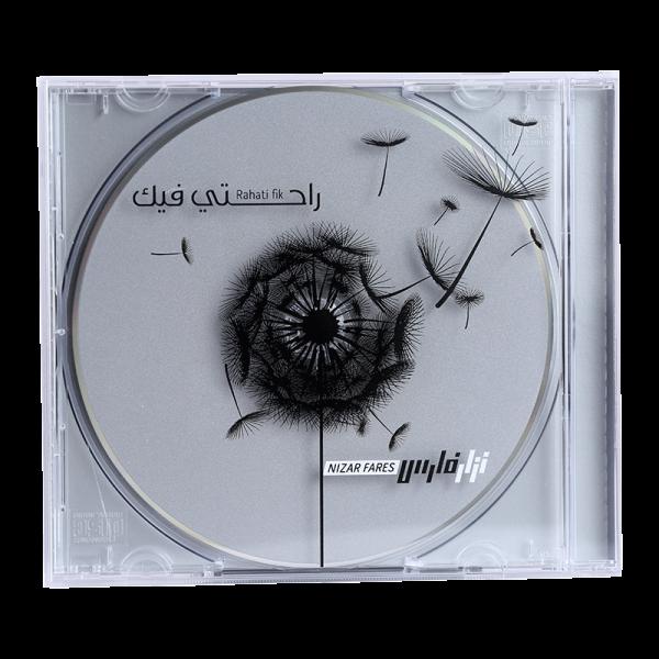 CD راحتي فيك