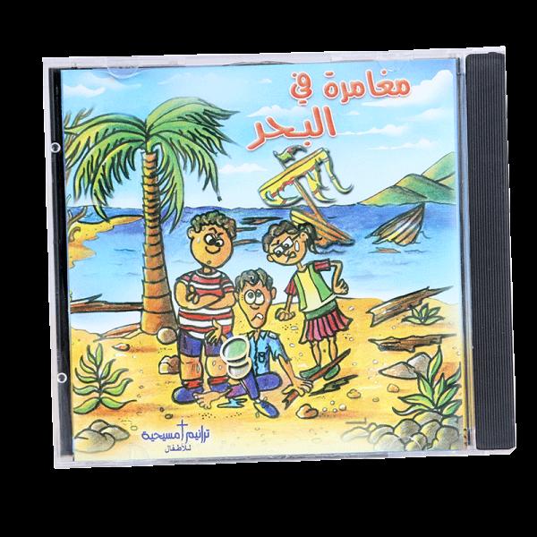 CD مغامرة في البحر