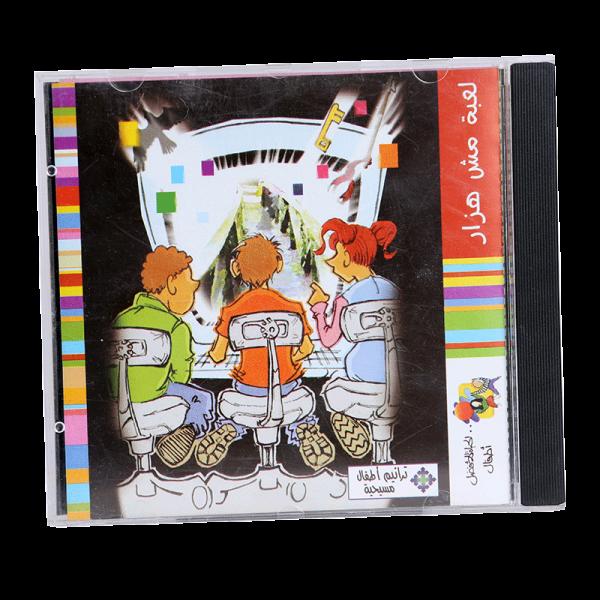 CD لعبة مش هزار