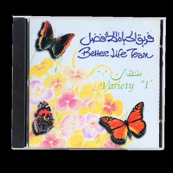 CD مقتطفات 1