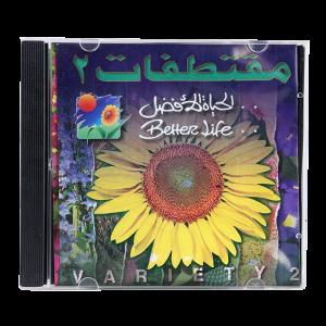 CD مقتطفات 2