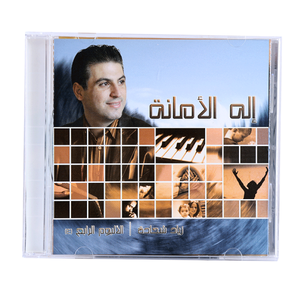 CD اله الامانة