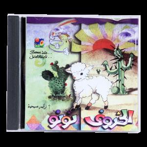 CD الخروف نونو