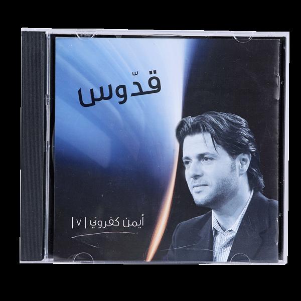 CD قدوس