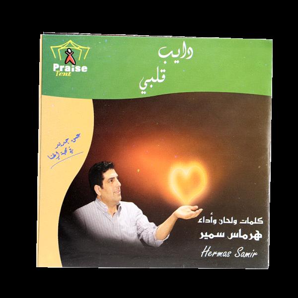 دايب قلبي CD