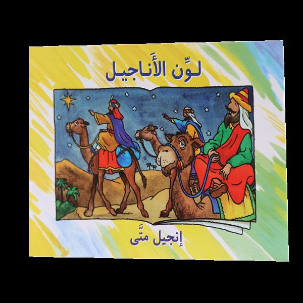 انجيل متى - سلسلة لون الاناجيل